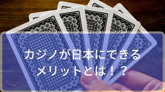 カジノが日本にできるメリットとは!?