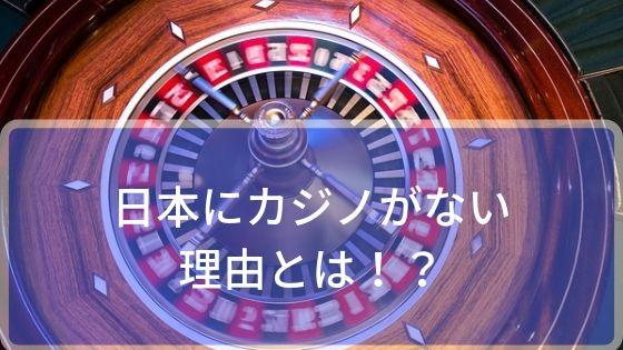 日本にカジノがない理由を調べてみた!