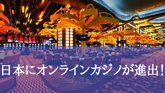 日本のオンラインカジノ