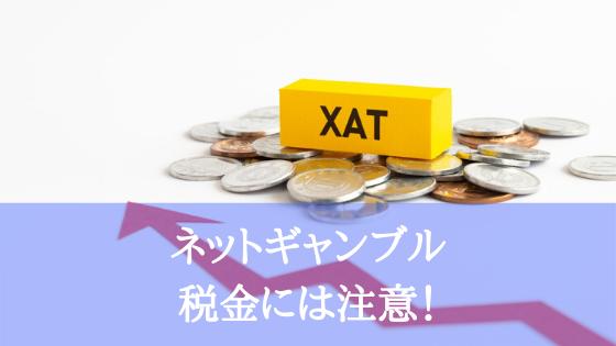 ネットギャンブルの税金
