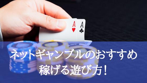 ネットギャンブルのおすすめ