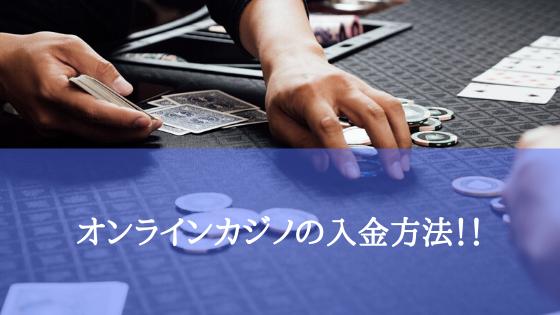 オンラインカジノの入金方法!