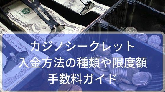 カジノシークレットの入金方法の種類や限度額・手数料ガイド