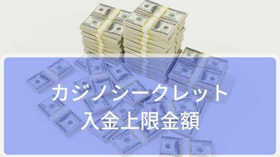 カジノシークレットの入金上限金額はいくら!?