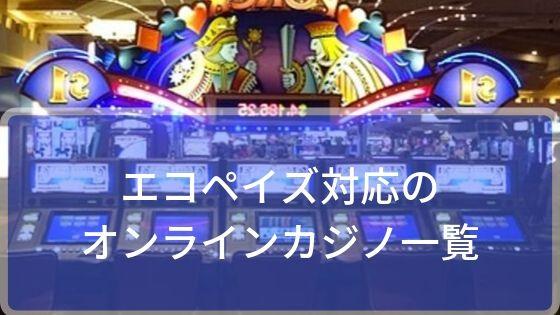 エコペイズ対応のオンラインカジノ一覧