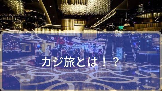 カジ旅とは!?