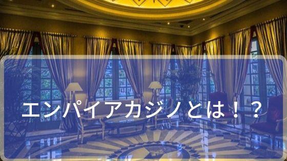 エンパイアカジノとは!?