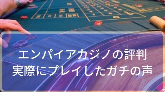 エンパイアカジノの評判~実際にプレイした人たちのガチの声