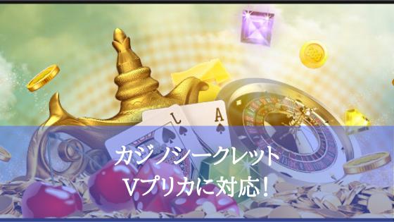 カジノシークレットがVプリカに対応!
