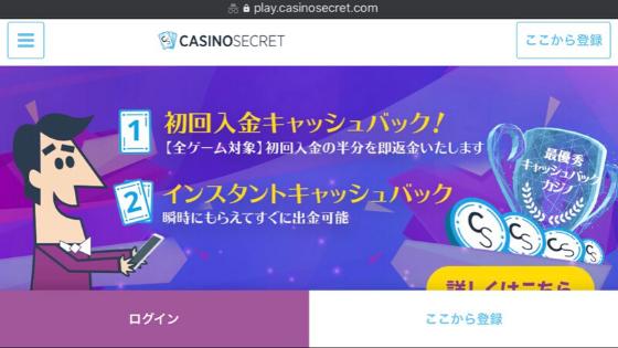 カジノシークレット-スマホ画面