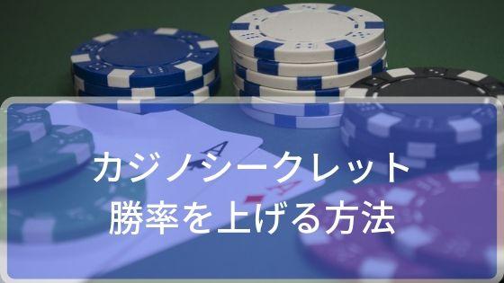 カジノシークレットの攻略法