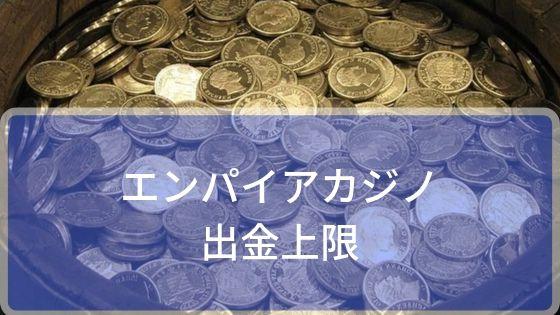 エンパイアカジノの出金上限