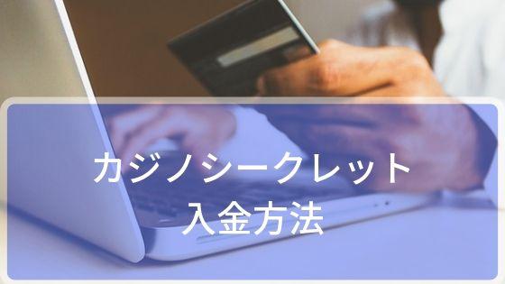 カジノシークレットの入金方法は簡単!?