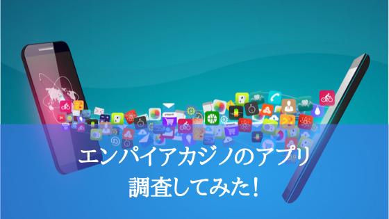 エンパイアカジノのアプリ