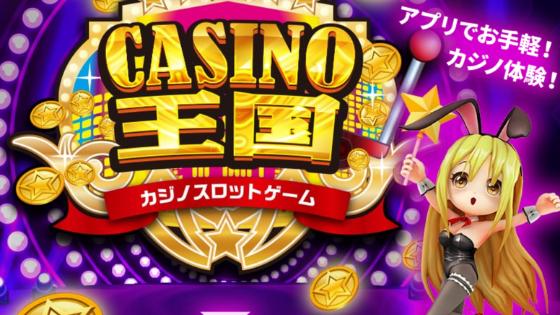 パーレー法のオンラインカジノ3