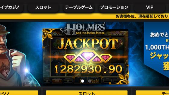 パーレー法のオンラインカジノ2