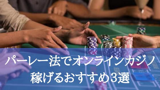 パーレー法でオンラインカジノ