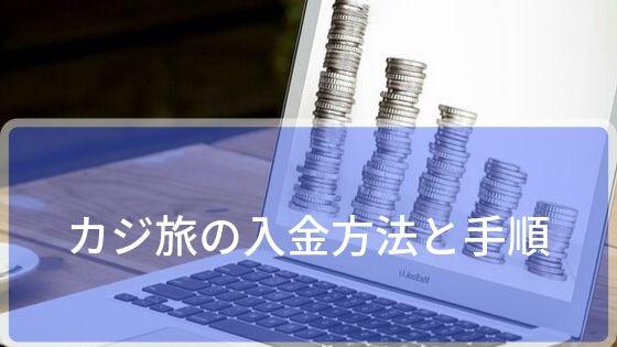 カジ旅の入金方法と手順