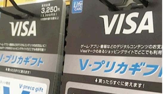 Vプリカカード