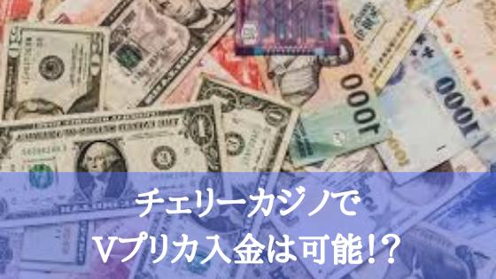 チェリーカジノ Vプリカ入金