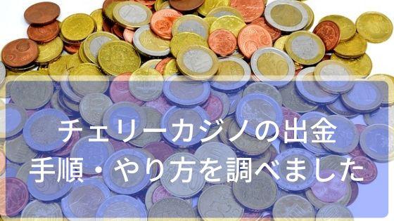 チェリーカジノの出金の手順・やり方