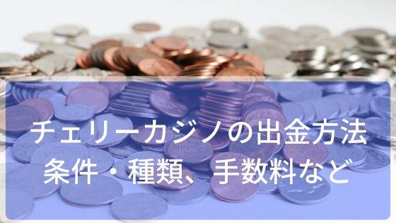チェリーカジノの出金方法・条件・種類、手数料など