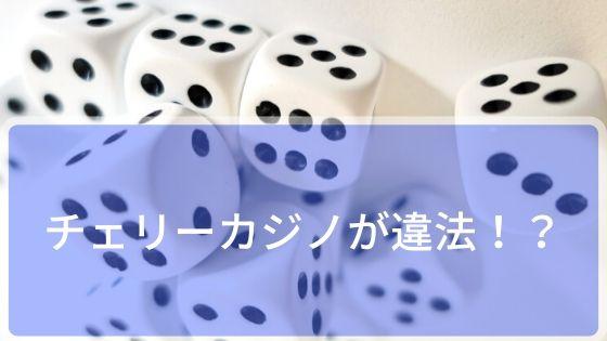 チェリーカジノが違法!?