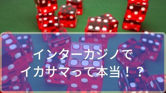 インターカジノでイカサマって本当!?