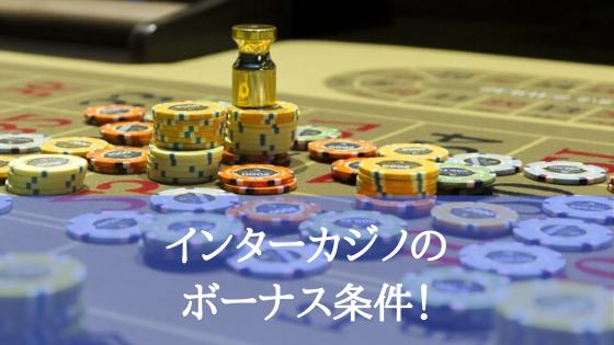 インターカジノのボーナス条件