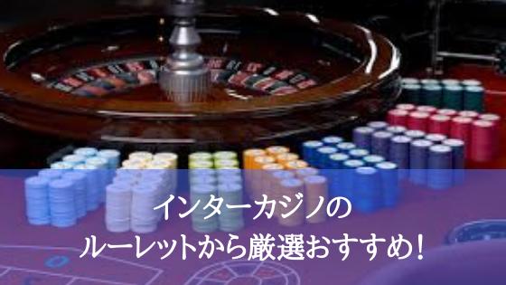 インターカジノのルーレット