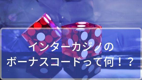 インターカジノのボーナスコードって何!?