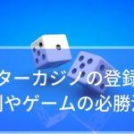 インターカジノの登録方法~評判やゲームの必勝法などを徹底解説!