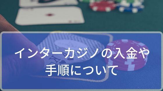 インターカジノとは!?