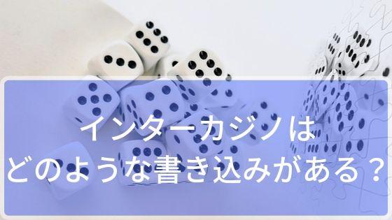 インターカジノは2chでどのような書き込みがあるのか!?
