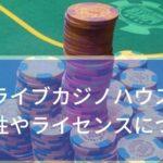 ライブカジノハウスの違法性やライセンス