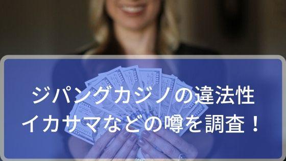 ジパングカジノの違法性やイカサマなどの噂を調査!