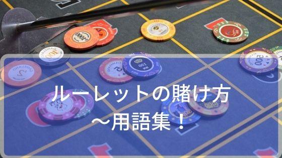 ルーレットの賭け方~用語集!