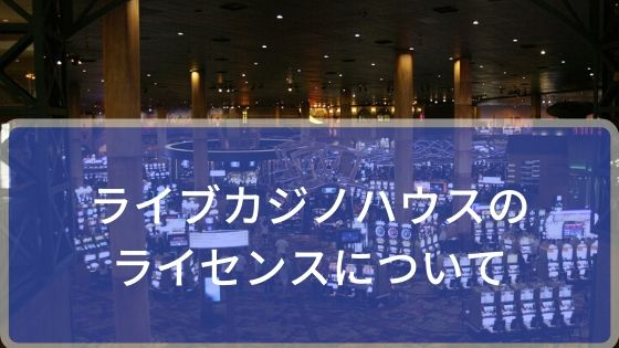 ライブカジノハウスのライセンス