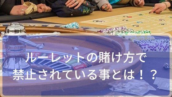 ルーレットの賭け方で禁止されている事とは!?
