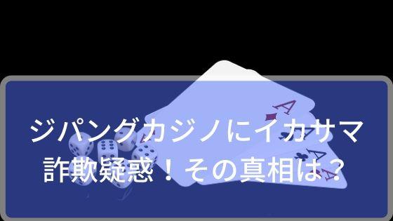 ジパングカジノにイカサマ・詐欺疑惑!