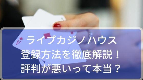 ライブカジノハウスの登録方法を徹底解説!