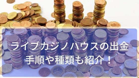 ライブカジノハウスの出金