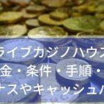 ライブカジノハウスの入金出金方法!条件・手順・種類、ボーナスやキャッシュバックについて!