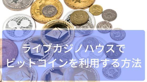 ライブカジノハウスでビットコインを利用する方法!