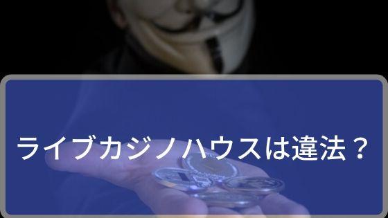 ライブカジノハウスは違法!?