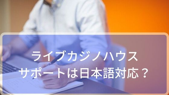 ライブカジノハウスのサポートは日本語対応