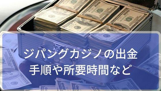 パングカジノの出金~手順や所要時間