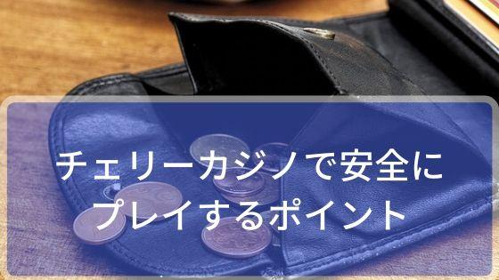 チェリーカジノで安全にプレイするポイント