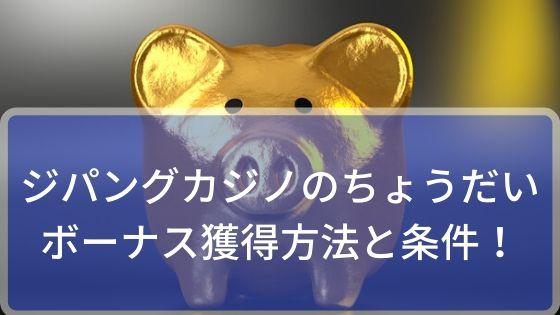 ジパングカジノのちょうだいボーナス獲得方法と条件!