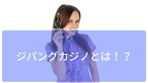 ジパングカジノとは!?